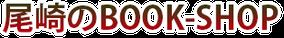 尾崎のBOOK-SHOP