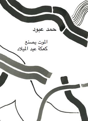 erzählung leser empfählung reaiding books syrien autors poesie tod geburtstag