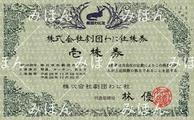 劇団わに社_株券_第二営業『野菜、キッチン、おとう』