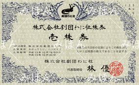 劇団わに社_株券_初営業『かかってこい、ハンセイ!』