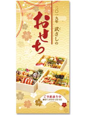 おせち料理  A4 /三つ折り