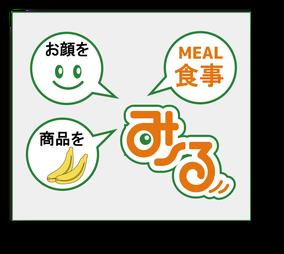 商品・お顔を見る MEAL(食事)