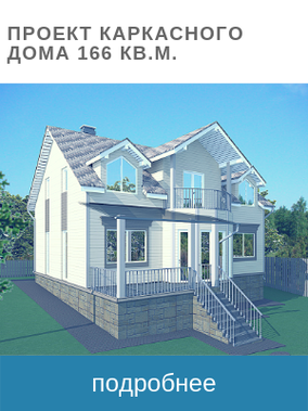 проект дома 166 кв.м.