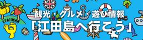 江田島市の観光スポット・グルメ・ランチ情報