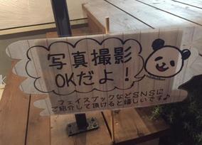 大庭工務店,Facebook,POP,ミラクルZEH塾,講師,藤田和美