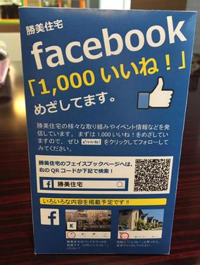勝美住宅,Facebook,チェックインPOP,SNS研修,藤田和美
