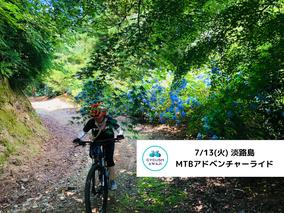 淡路島 自転車 レンタル