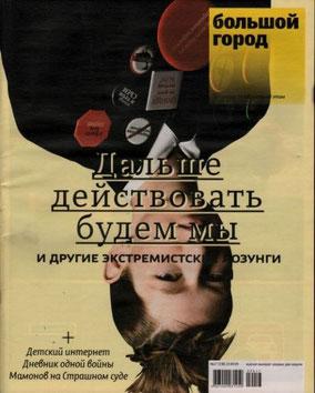 """Magasinet """"Bolshoj Gorod"""""""