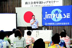 県商工会青年部連合会のトップセミナーが開かれ、田中氏による組織作りについて聴き入る参加者ら=6月30日午後、石垣市商工会ホール