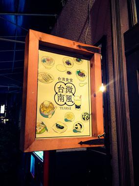 京都の中に台南の雰囲気「微風台南」