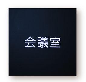 スクエア型室名サイン黒 FJ-MA-BK-n