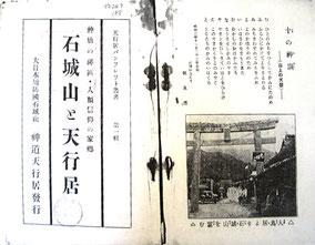 神道天行居発行書