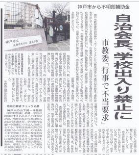 神戸新聞 2月23日 三面記事より