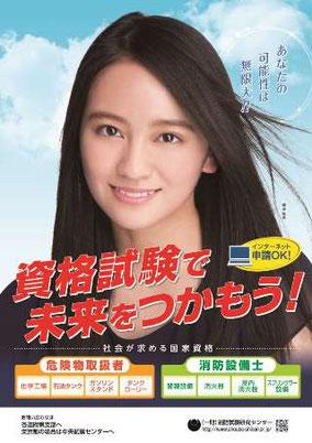 29年度資格試験広報用ポスター