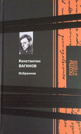 『ヴァーギノフ選集』モスクワ、2015年。