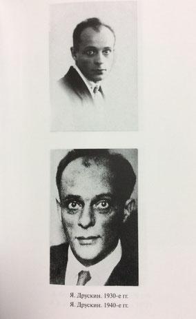 上:1930年代、下:1940年代のドゥルースキン