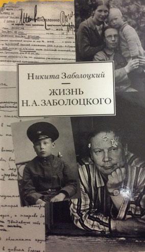 ニキータ・ザボロツキー『ザボロツキーの生涯』モスクワ、1998年。
