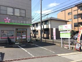 佐倉市かぶらぎ整骨院駐車場写真