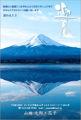 2014年は富士山年賀状テンプレートで!