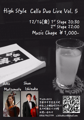 high style cello duo live vol.5 チラシ