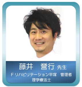 脳卒中治療のスペシャリスト 藤井 誉行 先生