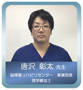 高次脳のスペシャリスト 唐沢 彰太 先生