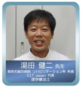 股関節のスペシャリスト 湯田 健二 先生