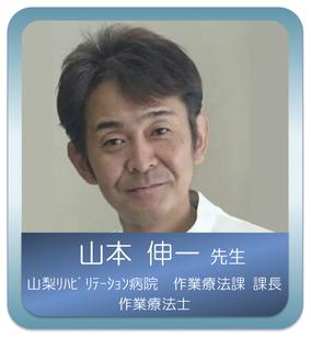 中枢神経系疾患・活動分析アプローチのスペシャリスト 山本 伸一 先生