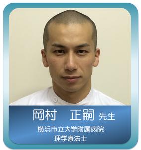 呼吸リハのスペシャリスト 岡村 正嗣 先生
