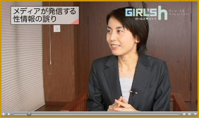 「性教育とメディア・リテラシー」インタビュー動画