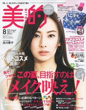 美的に掲載されたミトコンドリア×自律神経に着目した自己甦生力を高めるLithap化粧品はサロン専売化粧品になります。