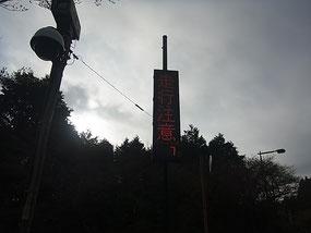 道の駅 箱根峠 7℃