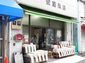 横浜市 南区 三吉橋通商店街 安室米店