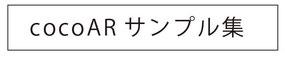 葛飾江戸川 AR広告サンプル集