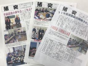 一関 赤猪子自治会 広報紙