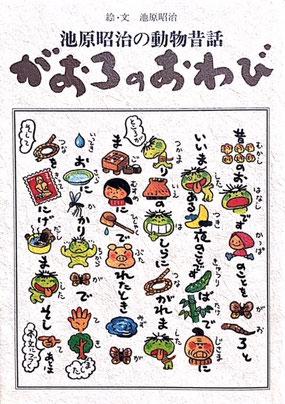 狐やタヌキ、河童に猫から龍まで様々な動物たちが日本各地で巻き起こした楽しい昔ばなし・全15編