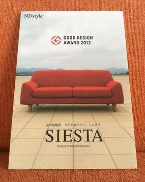 SIESTA シエスタ グッドデザイン賞 ソファ