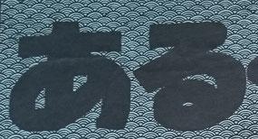 切り絵看板 切り絵表札 伝統文様