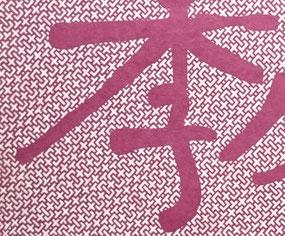 切り絵 看板 表札 伝統文様 紗綾形 工字繋ぎ