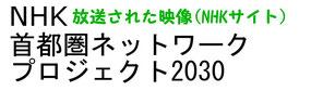 NHK首都圏ネットワーク・プロジェクト2030で放送された映像