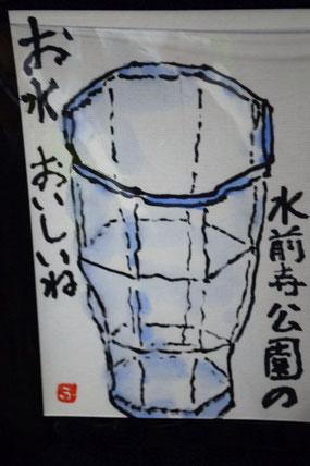 絵手紙の会をリードする書子(ふみこ)さんの2016/07/14(木)の作品