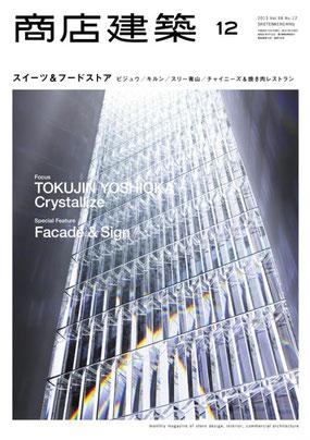 商店建築社の『商店建築』 (11月28日発売)