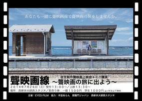 EYES FILMイベントチラシ_表