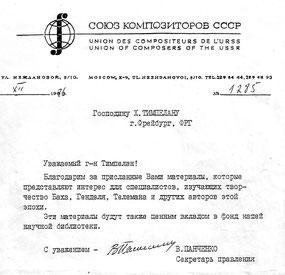 Komponistenverband der UdSSR  |   Wladimir Pantschenko