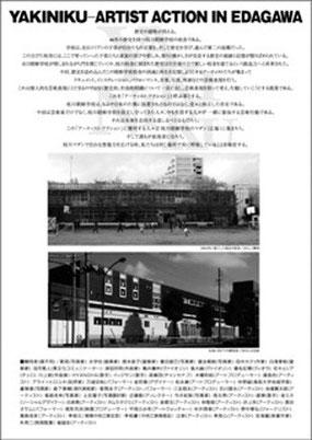 YAKINIKU-アーティスト・アクションin枝川チラシ裏