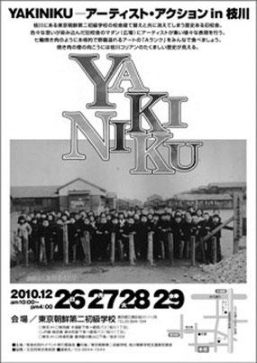 YAKINIKU-アーティスト・アクションin枝川チラシ表