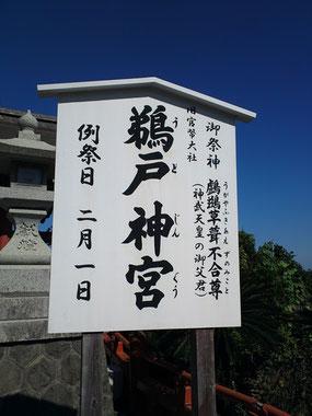 鵜戸神宮神門前の立て札の写真