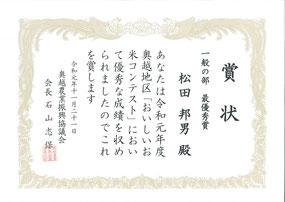 お米コンテスト最優秀賞
