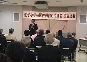 池子住民自治協議会の設立総会