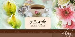 「E-style」Blogはこちら
